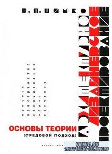 Шимко В.Т. - Архитектурно-дизайнерское проектирование. Основы теории (средовой подход)