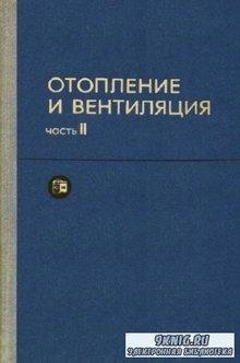 Богословский В.Н. - Отопление и вентиляция Часть II Вентиляция