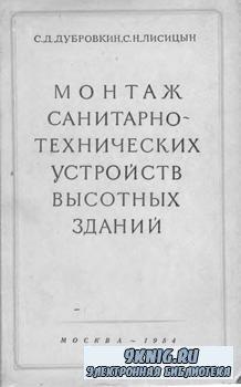 Дубровкин С.Д., Лисицын С.Н. - Монтаж санитарно-технических устройств высотных зданий
