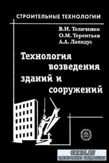 Теличенко В.И. - Технология возведения зданий и сооружений