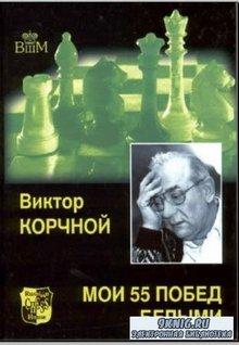 Виктор Корчной - Собрание сочинений (5 книг) (1992-2006)