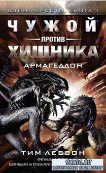 Чужой против Хищника (15 книг) (2016-2018)