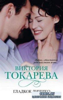 Городской роман (95 книг) (2003-2010)