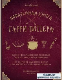 Дина Бухольц - Поваренная книга Гарри Поттера. Более 150 волшебных рецептов для маглов и волшебников (2018)