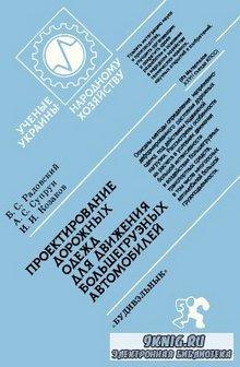 Радовский Б. С. - Проектирование дорожных одежд для движения большегрузных автомобилей