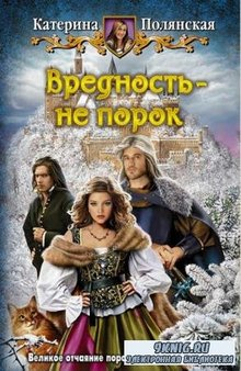 Катерина Полянская - Собрание сочинений (22 книги) (2007-2018)