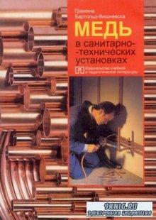 Бартольд-Вишневска Г. - Медь в санитарно-технических установках