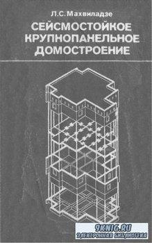 Махвиладзе Л.С. - Сейсмостойкое крупнопанельное домостроение