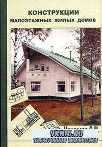 Нанасова С.М. - Конструкции малоэтажных жилых домов