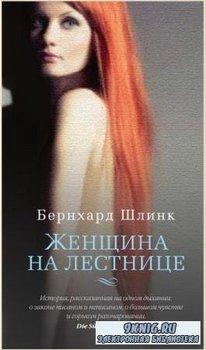 Бернхард Шлинк - Собрание сочинений (17 книг) (1987-2018)