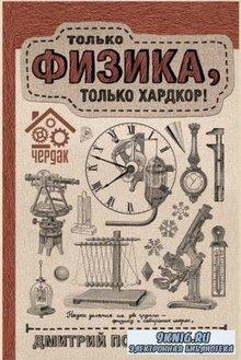 Научпоп Рунета (8 книг) (2017-2018)