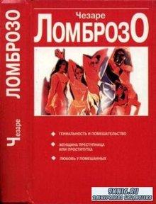 Ломброзо Ч. - Гениальностьи помешательство (2000)