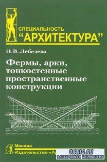 Лебедева Н.В. - Фермы, арки, тонкостенные пространственные конструкции