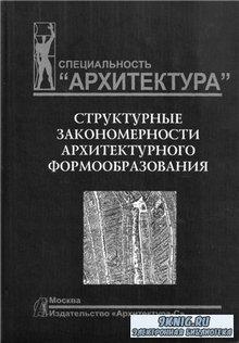 Шубенков М.В. - Структурные закономерности архитектурного формирования