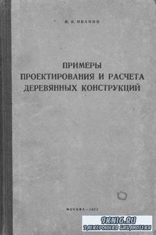 Иванин И.Я. - Примеры проектирования и расчета деревянных конструкций