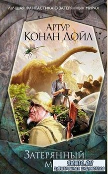Лучшая фантастика о затерянных мирах (3 книги) (2018)