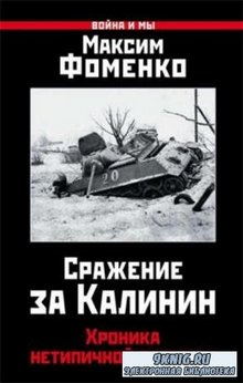Фоменко Максим Викторович - Сражение за Калинин. Хроника нетипичной обороны ...