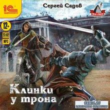Клинки у трона (Аудиокнига) читает Игорь Ломакин