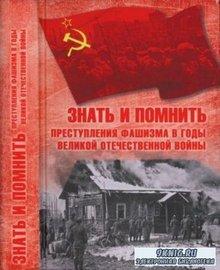 Петрова Н.К. - Знать и помнить. Преступления фашизма в годы Великой Отечественной войны (2018)