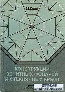 Коретко О.В. - Конструкции зенитных фонарей и стеклянных крыш