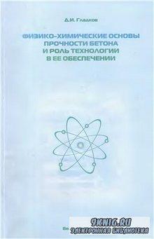 Гладков Д. И. - Физико-химические основы прочности бетона и роль технологии в ее обеспечении