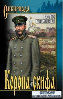 Сибириада (165 книг) (2006-2018)
