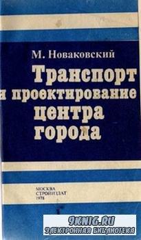 Новаковский М. - Транспорт и проектирование центра города
