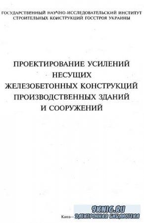 Голышев А.Б., Ткаченко И.Н. - Проектирование усилений несущих железобетонных конструкций производственных зданий и сооружений