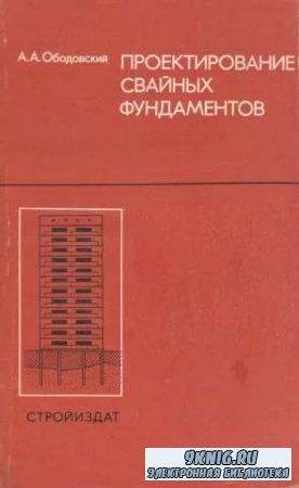 Ободовский А.А. - Проектирование свайных фундаметов