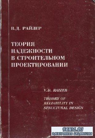 В.Д. Райзер - Теория надежности в строительном проектировании