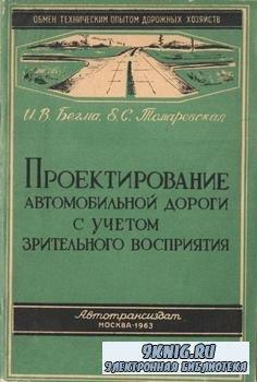 Бегма И.В., Томаревская Е.С. - Проектирование автомобильной дороги с учетом зрительного восприятия