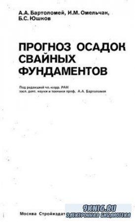 Бартоломей А.А. (ред.) - Прогноз осадок свайных фундаментов