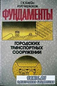 Клейн Г.К., Черкасов И.И. - Фундаменты городских транспортных сооружений