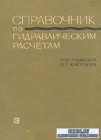 Киселев П.Г. - Справочник по гидравлическим расчетам