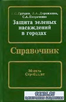 Груздев Г.С. и др. - Защита зеленых насаждений в городах. Справочник