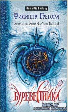 Romantic Fantasy (8 книг) (2017-2018)