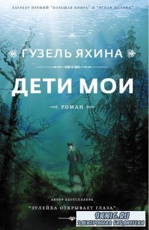 Гузель Яхина - Собрание сочинений (3 произведения) (2015-2018)
