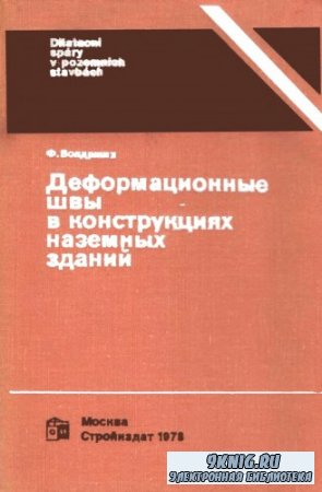 Волдржих Ф. - Деформационные швы в конструкциях наземных зданий