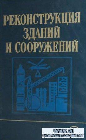 Шагин А. Л. (ред.) - Реконструкция зданий и сооружений