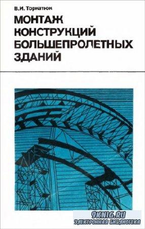Торкатюк В.И. - Монтаж конструкций большепролётных зданий