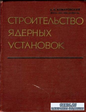Комаровский А.Н. - Строительство ядерных установок