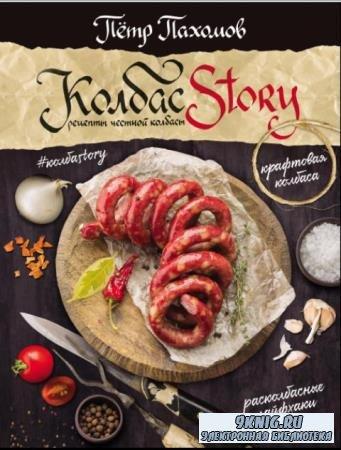Петр Пахомов - #КолбасStory. Рецепты честной колбасы (2018)