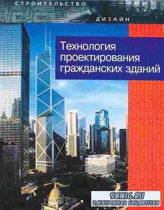 Лазарев А.Г - Технология проектирования гражданских зданий