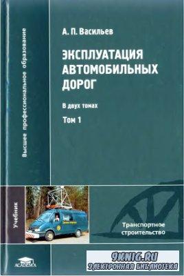 Васильев А. П. - Эксплуатация автомобильных дорог. Т. 1, 2