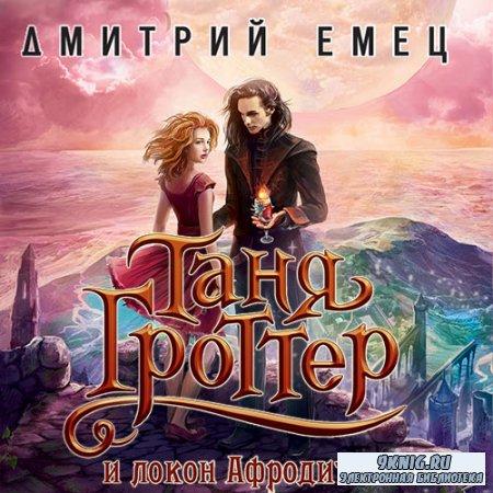 Таня Гроттер и локон Афродиты (Аудиокнига)