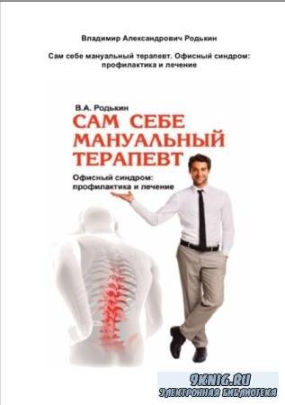 Владимир Родькин - Сам себе мануальный терапевт. Офисный синдром: профилактика и лечение (2018)