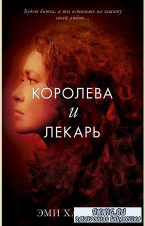 Эми Хармон - Собрание сочинений (5 книг) (2014-2018)