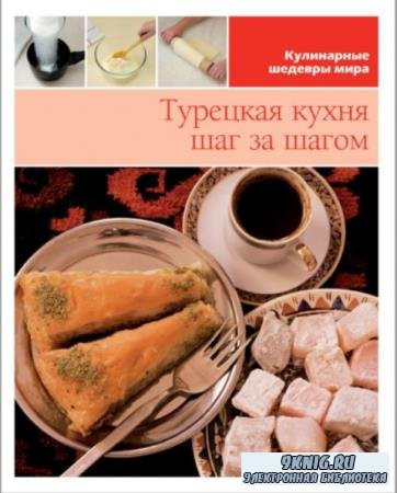 Турецкая кухня шаг за шагом (2013)