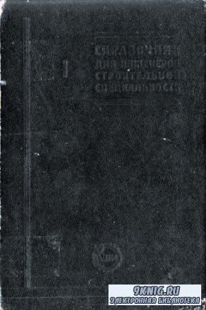Брилинг С.Р., Велихов П.А. - Справочник для инженеров строительной специальности.  Том I