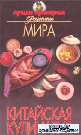 Хацкевич Ю.Г. (сост.) - Китайская кулинария (2002)